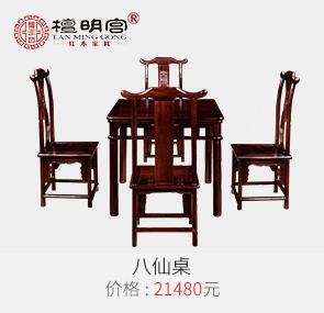 紅酸枝八仙桌