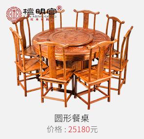 檀明宮紅木圓形餐桌