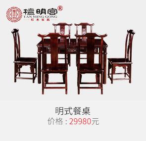 紅酸枝明式餐桌