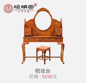 紅木梳妝臺