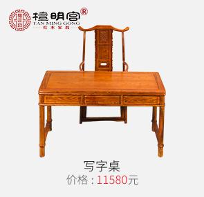 檀明宮紅木寫字桌