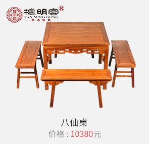 檀明宮明式紅木八仙桌