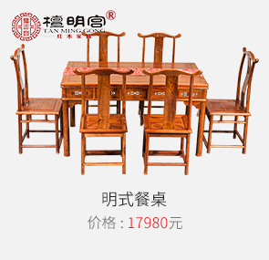 明式方形餐桌