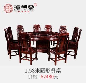 檀明宮1.58米圓形餐桌