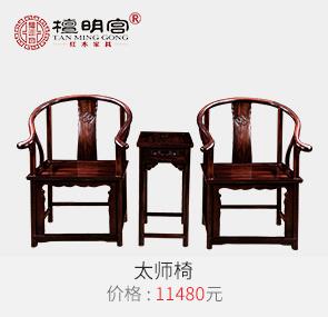 紅酸枝太師椅